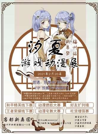 汐夏游戏动漫展-新年祭