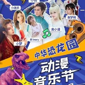【免費展會】第十七屆中國常州動漫藝術周插圖