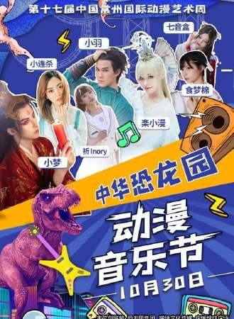 【免费展会】第十七届中国常州动漫艺术周
