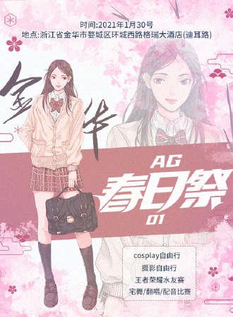 金华AG春日祭01