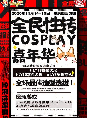 【免费展会】乐园家·全民性转COSPLAY嘉年华