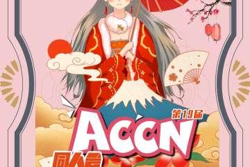 第19届ACCN同人会 元旦狂欢祭