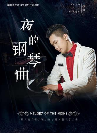 南京市文旅消费政府补贴剧目 《夜的钢琴曲》石进钢琴音乐会 南京站12.11