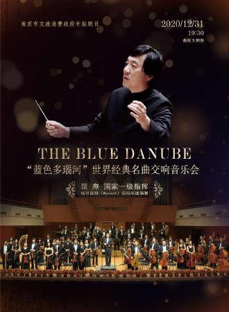 南京市文旅消费政府补贴剧目 《蓝色多瑙河》世界经典名曲交响音乐会 南京站12.31