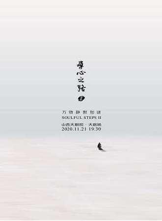 寻心之路Ⅱ——《万物静默如谜》
