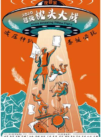2020圣诞超级枕头大战-全程高能一战入魂 上海站