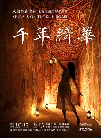 千年绮华——从敦煌到高昌宝石壁画沉浸式展览 深圳站