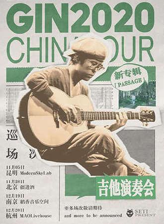 日本指弹艺术家GIN 2020新专辑《Passage》吉他演奏会北京站