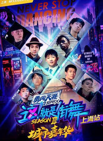 勇闯天涯superX 这就是街舞城市嘉年华-上海站
