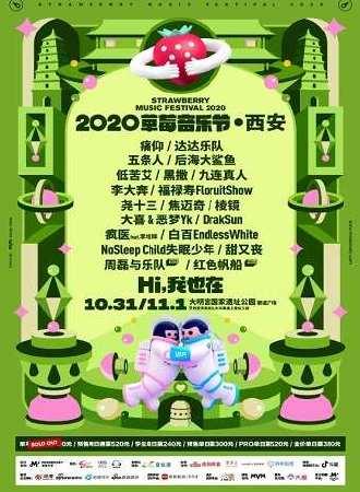 2020西安草莓音乐节
