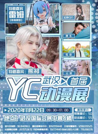 首届武汉YC动漫展