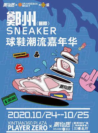 郑州(国际)SNEAKER球鞋潮流嘉年华