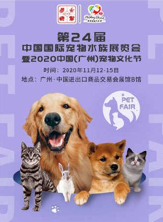 第24届中国国际宠物水族展览会暨2020中国(广州)宠物文化节
