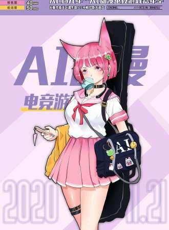ACG元年——AI动漫电竞游戏嘉年华