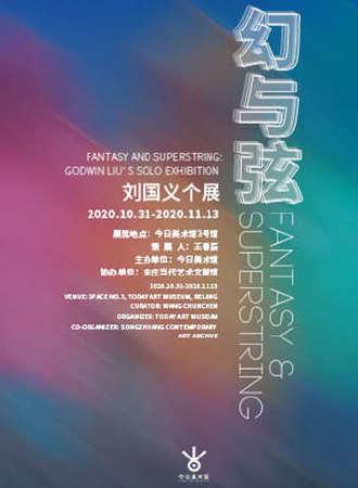 幻与弦:刘国义个展