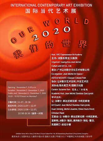 """""""我们的世界""""-2020国际当代艺术展"""