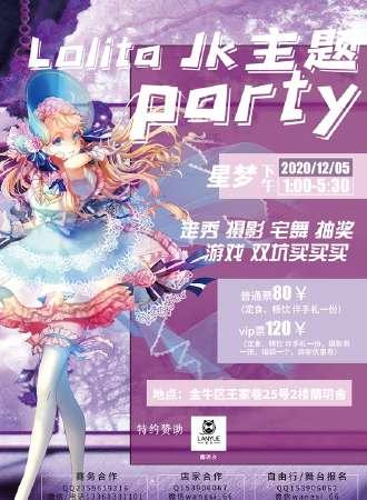 星梦 Lolita  JK  主题派对