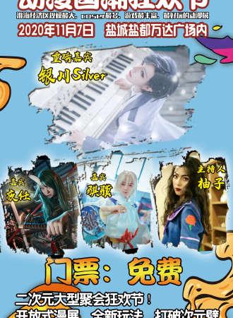 【免费活动】中国盐城第一届X次元动漫国潮狂欢节