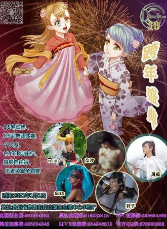 贵阳Dimen Sion10跨年盛典