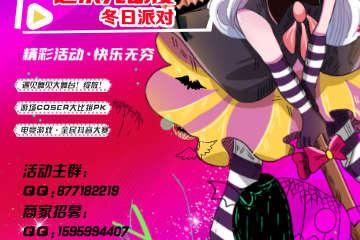 【展宣】世博欢喜谷超次元动漫冬日派对