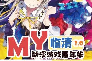 临清MY动漫游戏嘉年华2.0