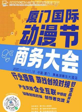 厦门国际动漫节-商务大会