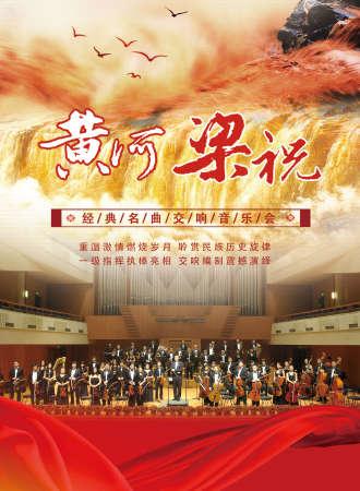 《梁祝》《黄河》经典名曲交响音乐会-上海站12.19