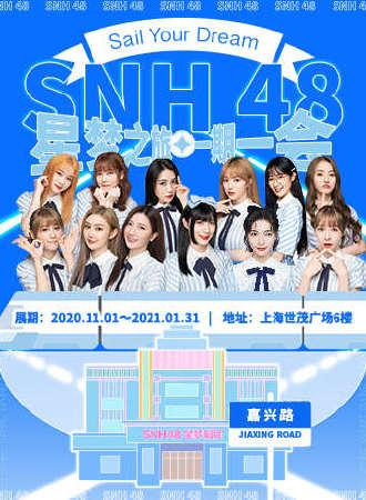 SNH48星梦之旅