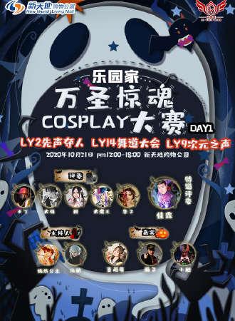 【免费展会】乐园家·万圣惊魂COSPLAY大赛