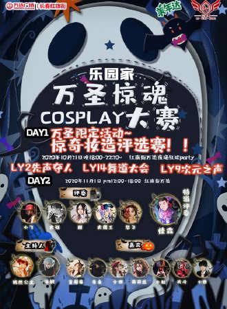 【免费展会】 乐园家·万圣惊魂COSPLAY大赛