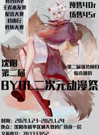 第二届沈阳BYBL二次元动漫祭