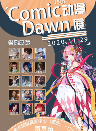 南京Comicdawn15