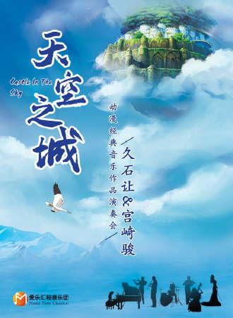 《天空之城》久石让 宫崎骏动漫经典音乐作品演奏会 成都站12.04