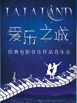 """""""爱乐之城""""---经典电影音乐作品演奏会 广州站12.25"""