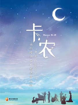 《卡农Canon In D》永恒经典名曲精选音乐会 广州站12.27