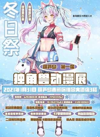 葫芦岛独角兽第一届冬日祭动漫展