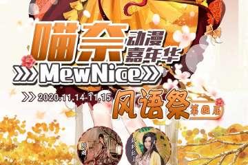 喵奈动漫嘉年华-风语祭
