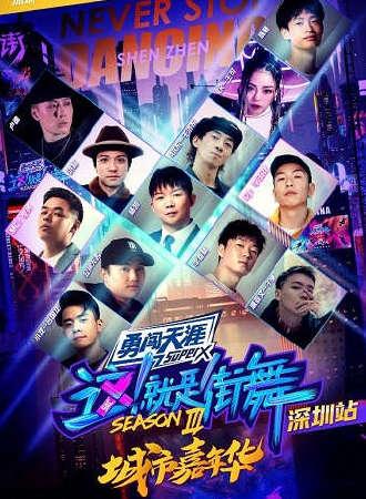 勇闯天涯superX 这就是街舞城市嘉年华-深圳站