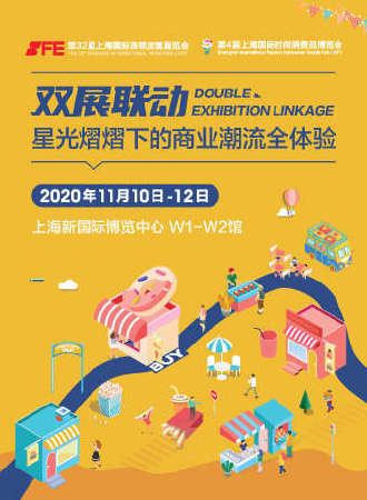 SFE 第32届上海国际连锁加盟展览会