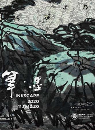 笔•墨 INKSCAPE 复星艺术中心