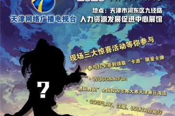 天津次元文化博览会