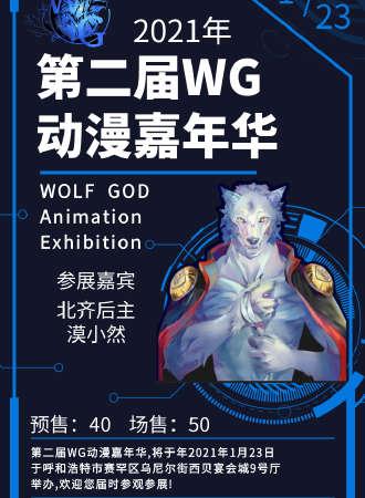 【延期待定】第二届WG动漫嘉年华