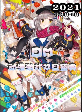 D·M动漫游戏双旦盛典