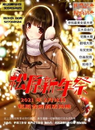 2021松原新年祭