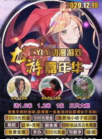 2020龙游CYLY动漫游戏嘉年华