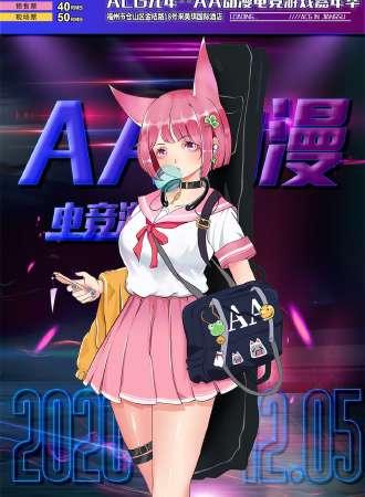 福州AA电竞动漫游戏嘉年华