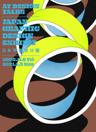 【美好爱好者】日本原创平面设计展