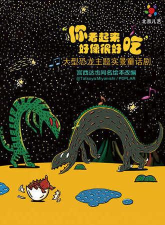 【沈阳】大型恐龙主题实景童话剧《你看起来好像很好吃》