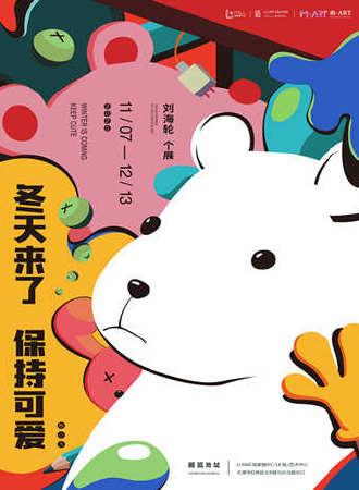 《冬天来了,保持可爱——熊小木》——刘海轮个展