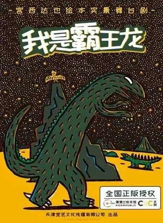 【北京】正版授权!宫西达也绘本《我是霸王龙》实景舞台剧